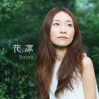 花凛 (DSD 2.8MHz/1bit)