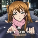 TVアニメ「WHITE ALBUM2」VOCAL COLLECTION (DSD 2.8MHz/1bit)/上原れな、津田朱里、小木曽雪菜(CV:米澤 円)