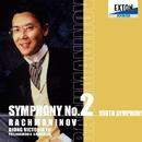 ラフマニノフ:交響曲 第 2番、ユース・シンフォニー/ジョン・ヴィクトリン・ユウ/フィルハーモニア管弦楽団