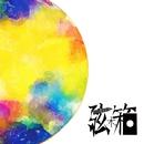 SUMIRE - EP/弦木箱