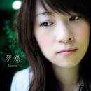 夢路 (PCM 96kHz/24bit)/Suara