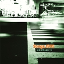 Songs, 1995/加奈崎芳太郎トリオ