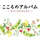 こころのアルバム ピアノコレクション/TENDER SOUND JAPAN