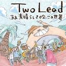 あぁ、素晴らしきかなこの世界 - Single -/Two Lead