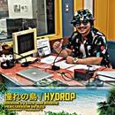 憧れの島 -Single/HYDROP