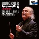 ブルックナー:交響曲第 4番 「ロマンティック」/エリアフ・インバル/東京都交響楽団