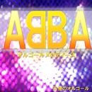 天使のオルゴール ABBA ベストメロディ―ズ/天使のオルゴール