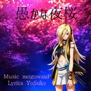 愚かな夜桜 feat.Lily/moguwanP