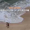 ギターソロ ボサノバ・ベスト~イパネマの娘/江部賢一