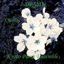 J-Drama Piano Collection おしん c/w 江/Kyoto Piano Ensemble