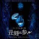 映画「丑刻ニ参ル」オリジナル・サウンドトラック/松田純一、古屋美和、BALLIONAIRE MAFIA