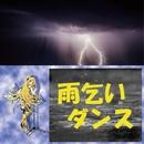 雨乞いダンス feat.Lily/ムジャオ