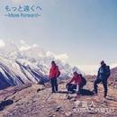 もっと遠くへ ~Move Forward~ -Single/宇宙人(Cosmos People)