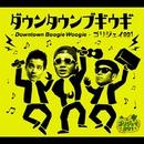 ダウンタウンブギウギ -Single/ゴリジェイ891