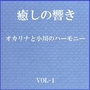 癒しの響き ~オカリナと小川のハーモニー ~ VOL-1/リラックスサウンドプロジェクト
