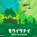 モウイラナイ -Single/SPOCK