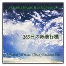 365日の紙飛行機(「あさが来た」より)オルゴール/Kyoto Music Box Ensemble