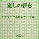 癒しの響き ~オカリナと小川のハーモニー ~ VOL-2/リラックスサウンドプロジェクト