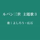 ルパン三世 主題歌3/よしろう・広石