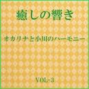 癒しの響き ~オカリナと小川のハーモニー ~ VOL-3/リラックスサウンドプロジェクト
