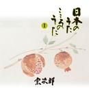 日本のうた こころのうた 第一集 -知床旅情-/宗次郎