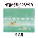 世界のうた こころのうた 第一集 -コンドルは飛んでゆく-/宗次郎