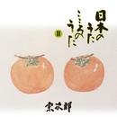 日本のうた こころのうた 第二集 -赤とんぼ-/宗次郎