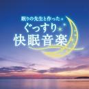 眠りの先生と作ったぐっすり快眠音楽/神山純一