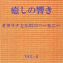 癒しの響き ~オカリナと小川のハーモニー ~ VOL-4/リラックスサウンドプロジェクト