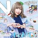 NaMiDa / 水色のブルー/バンドじゃないもん!