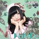 NaMiDa / 手渡しの距離/バンドじゃないもん!