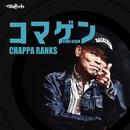 コマゲン -Single/CHAPPA RANKS