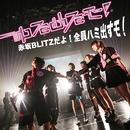 赤坂BLITZだよ! 全員ハミ出すモ!(24bit/48kHz)/ゆるめるモ!