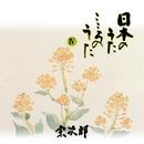 日本のうた こころのうた 第四集 -しゃぼん玉-/宗次郎