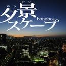 夕景スケープ/bonobos