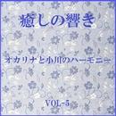癒しの響き ~オカリナと小川のハーモニー ~ VOL-5/リラックスサウンドプロジェクト