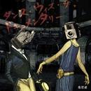 ダンス・ウィズ・ザ・ドキュメンタリー/高哲典 -Akinori Taka-