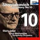 ショスタコーヴィチ: 交響曲 第10番/エリアフ・インバル/東京都交響楽団