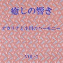 癒しの響き ~オカリナと小川のハーモニー ~ VOL-7/リラックスサウンドプロジェクト