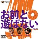 お前と遊ばない REMIX (feat. MC 松島 & MIKRIS) -Single/DOMINO-P