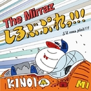 しるぶぷれっ!!!/The Mirraz