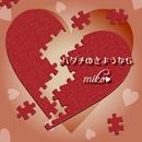 ハタチのさようなら -Single/miko