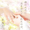 Wedding SONG/キャラメルペッパーズ