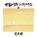 世界のうた こころのうたII-アヴェ・マリア-/宗次郎