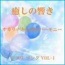 癒しの響き ~オカリナと小川のハーモニー~  ジブリ ソング VOL-1/リラックスサウンドプロジェクト