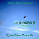 365日の紙飛行機(「あさが来た」より)piano full version/Kyoto Piano Ensemble