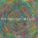 愛を込めて/THE THEATERS