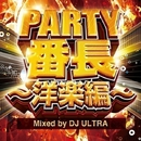 PARTY番長~洋楽編~ Mixed by DJ ULTRA/PARTY HITS PROJECT