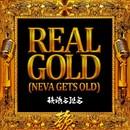 REAL GOLD (NEVA GETS OLD)/韻踏合組合