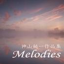 神山純一作品集 Melodies/神山純一